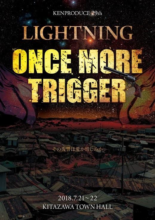 ライトニング~once more trigger~