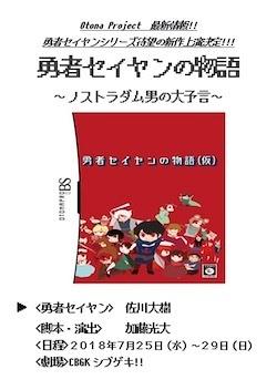 勇者セイヤンの物語〜ノストラダム男の大予言〜
