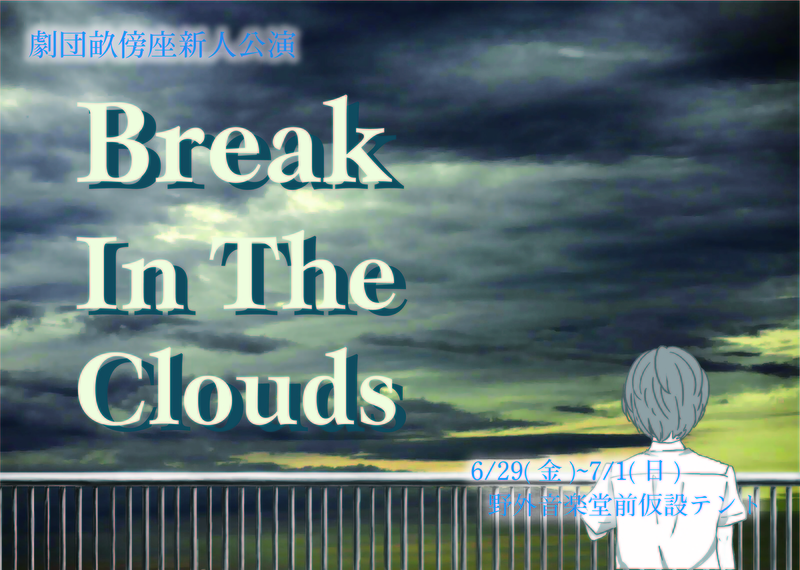 Break In The Clouds