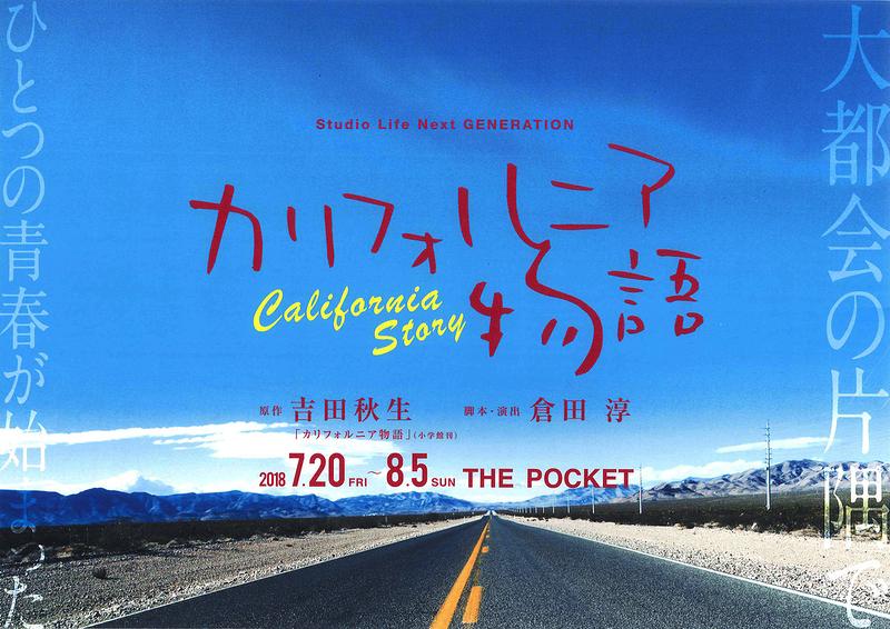 カリフォルニア物語