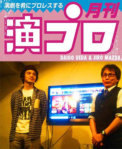 上田ダイゴと二朗松田の『演プロ5』
