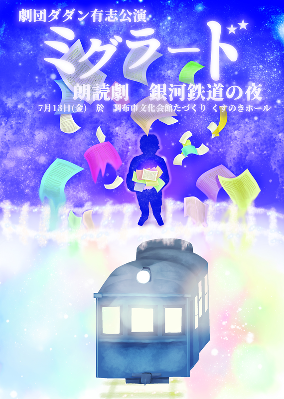 ミグラード~朗読劇 銀河鉄道の夜~