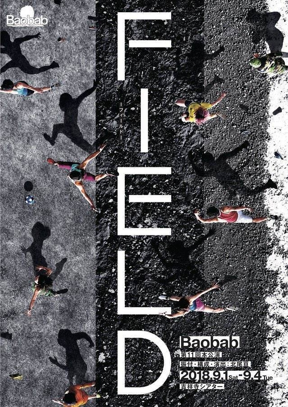 FIELD-フィールド-