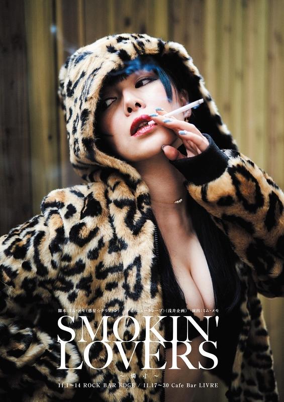 SMOKIN' LOVERS~燐寸~【25名限定公演】