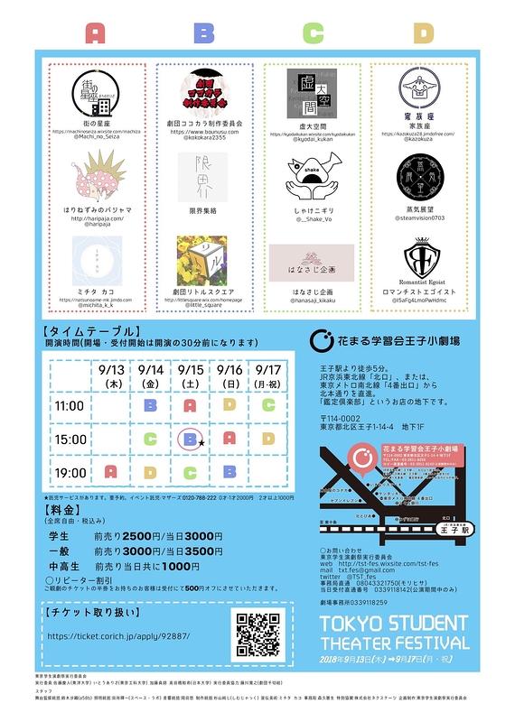 東京学生演劇祭vol.4