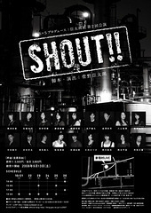 SHOUT!!