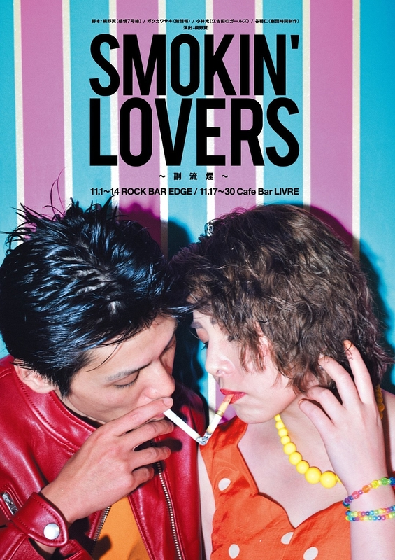 SMOKIN' LOVERS~副流煙~【25名限定公演】