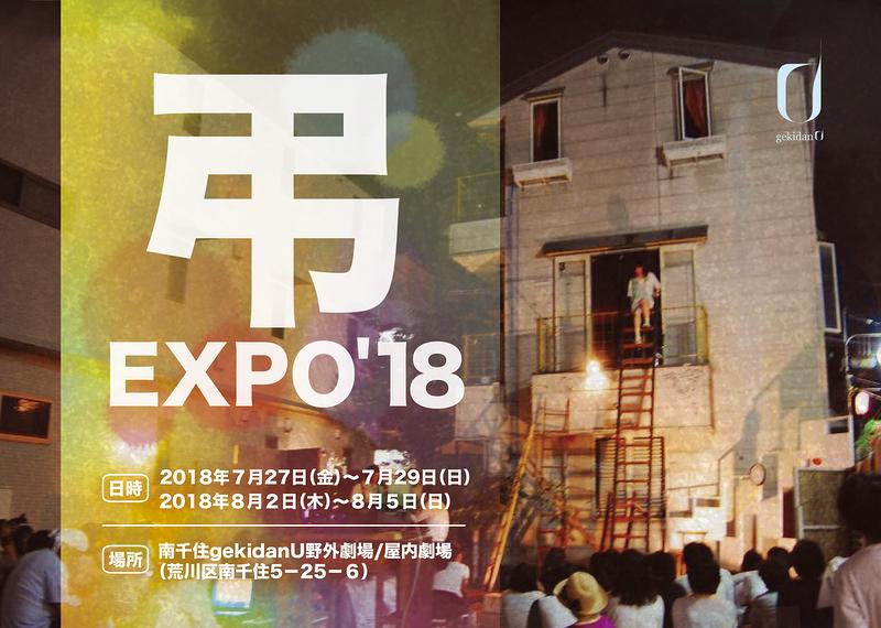 弔EXPO'18