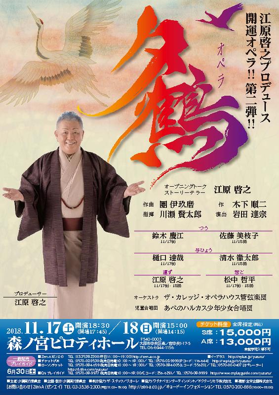 江原啓之プロデュース 開運オペラ!!第二弾!!歌劇 「夕鶴」(大阪公演)