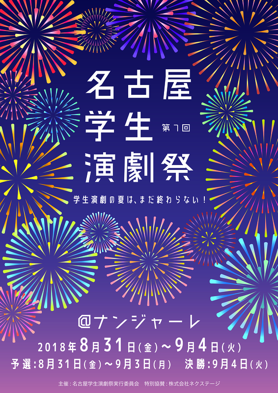 第7回名古屋学生演劇祭