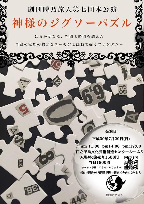 「神様のジグソーパズル」