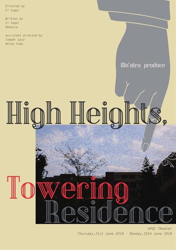 ハイハイツ,タワーリングレジデンス~High Heights,Towering Residence~