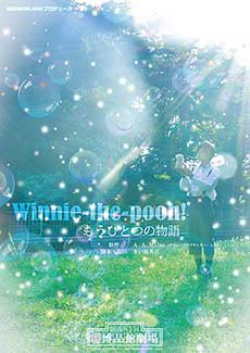 Winnie-the-Pooh!(ウィニー・ザ・プー)