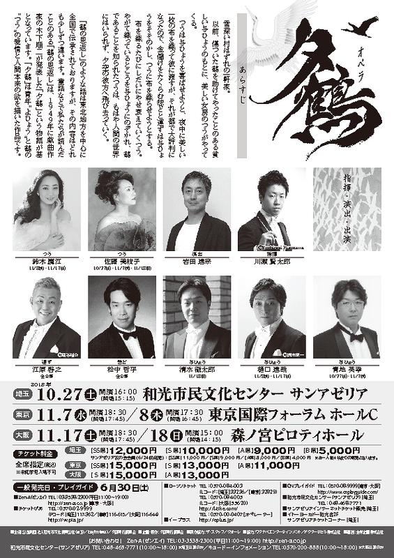 江原啓之プロデュース 開運オペラ!!第二弾!!歌劇 「夕鶴」(東京公演)