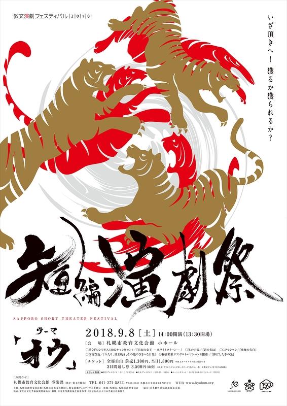 短編演劇祭2018