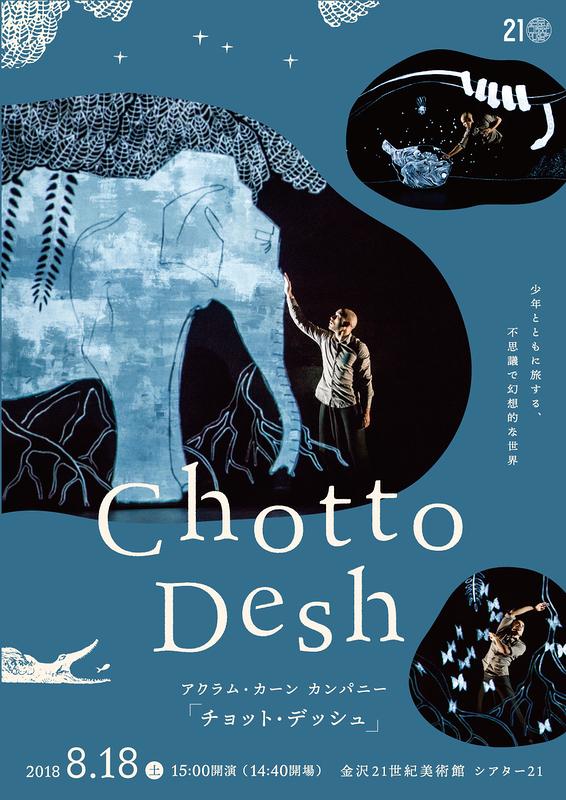 Chotto Desh / チョット・デッシュ
