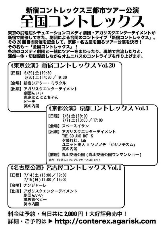 《東京公演》新宿コントレックスVol.20