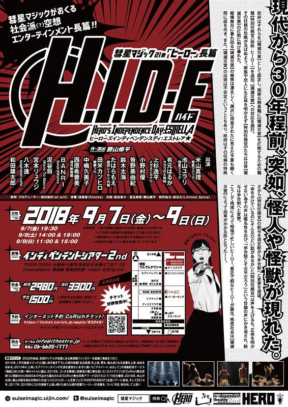 H.I.D:E-ハイド-