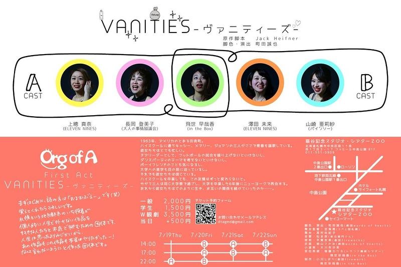 VANITIES - ヴァニティーズ