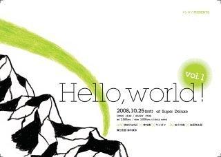 ハロー・ワールド vol.1