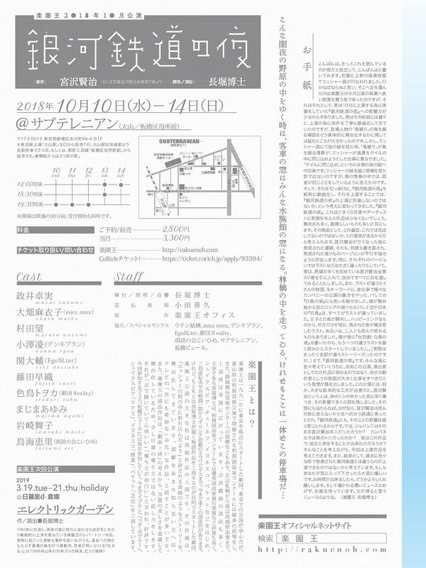 宮沢賢治「銀河鉄道の夜」