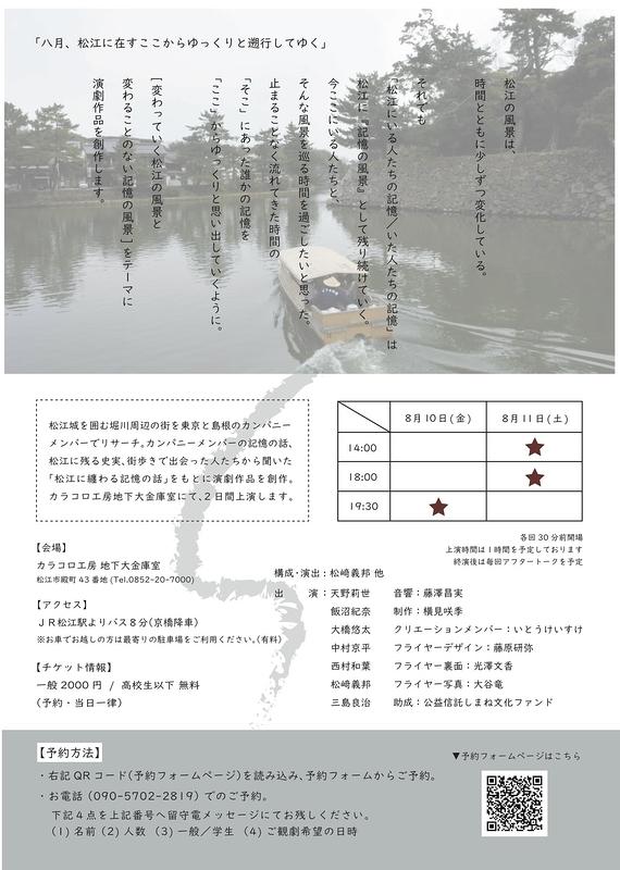 八月、松江に在す。ここからゆっくりと遡行してゆく