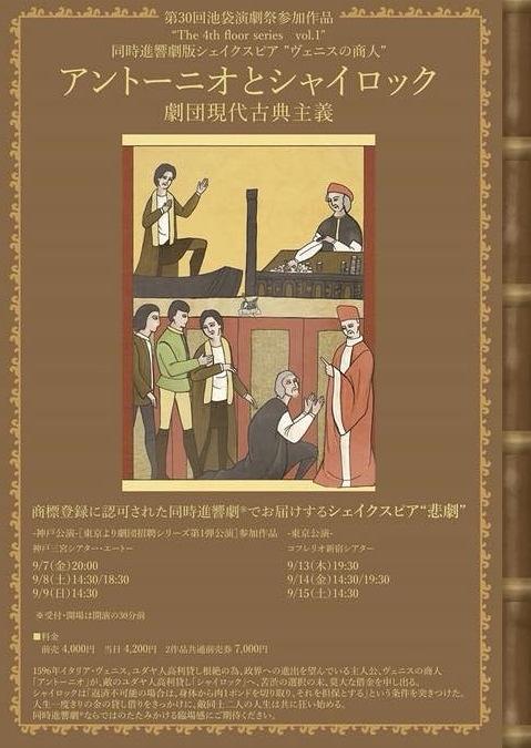 【東京公演】アントーニオとシャイロック            第30回池袋演劇祭参加