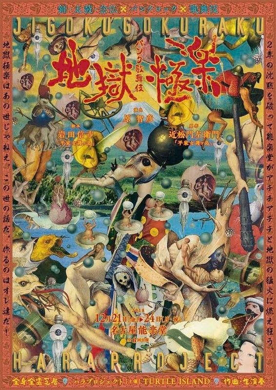 パンク歌舞伎「地獄極楽」