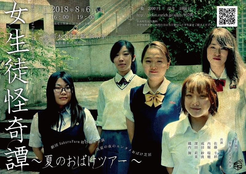 女生徒怪奇譚~夏のおばけツアー~