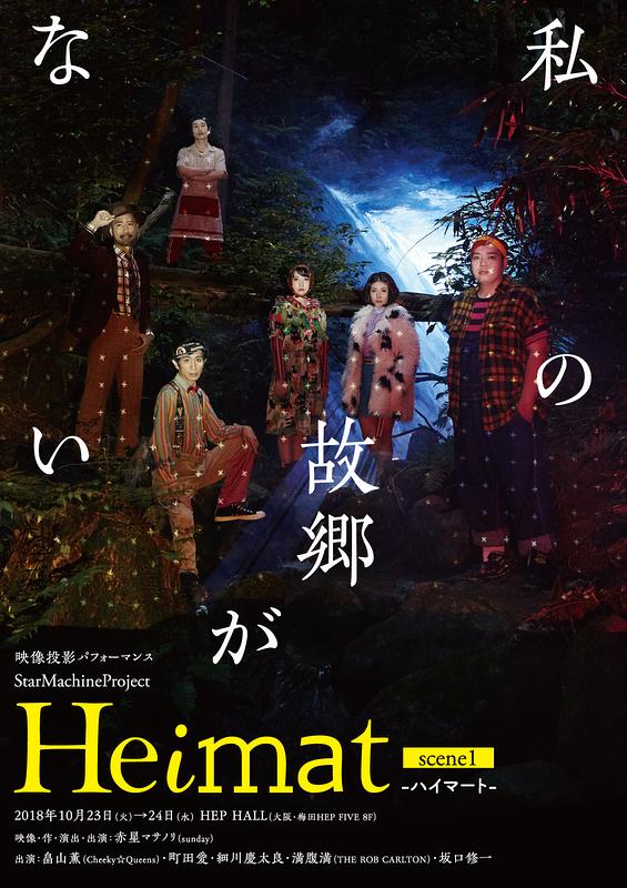 scene1「Heimat-ハイマート-」