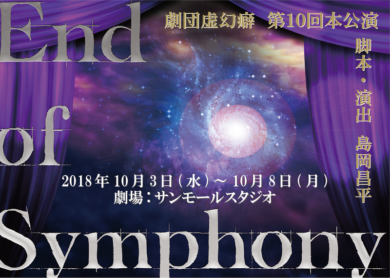 End of Symphony