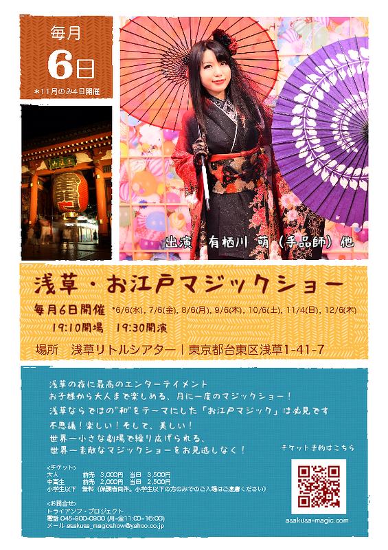 8/6 浅草・お江戸マジックショー