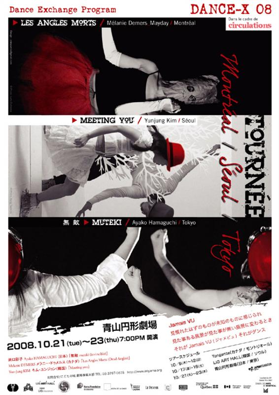 Dance Exchange Program『DANCE-X 08』
