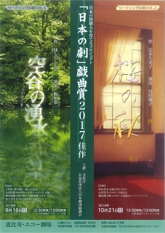 リーディング公演VOL.1『空谷の湧水』