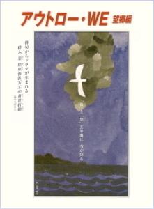 音楽劇『アウトロー・WE 望郷編』―姜琪東句集より―
