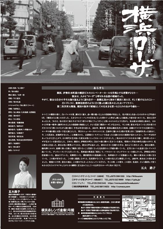 横浜ローザ