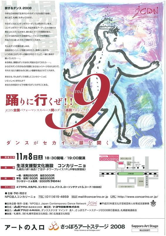 踊りに行くぜ!! vol.9 in SAPPORO