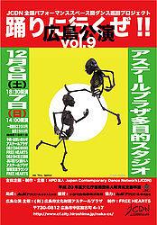 踊りに行くぜ!! vol.9 in HIROSHIMA