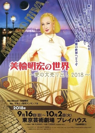 美輪明宏の世界 ~愛の大売り出し 2018~