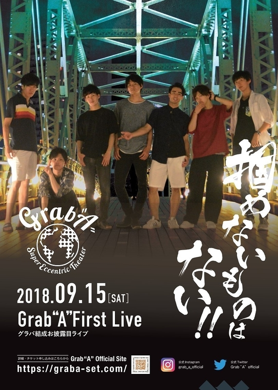 """Grab""""A"""" First Live"""