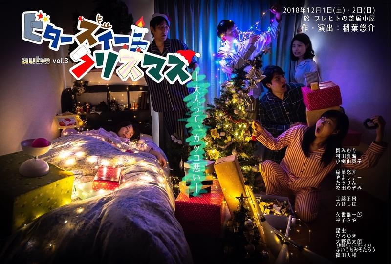 ビタースイートクリスマス