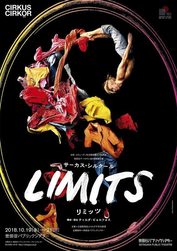 サーカス・シルクール『LIMITS/リミッツ』