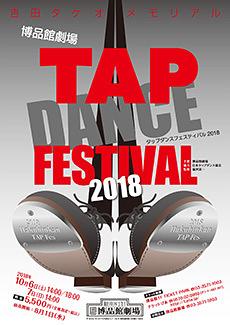 博品館劇場タップダンスフェスティバル2018