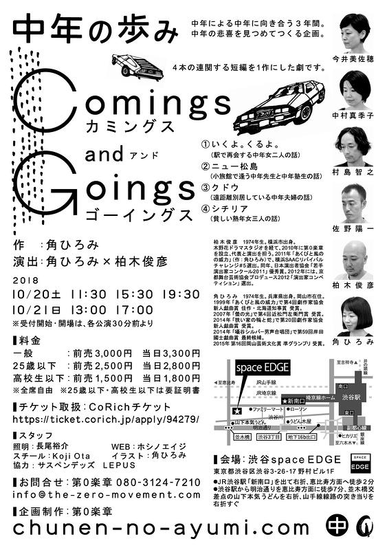 中年の歩み『Comings and Goings(カミングス アンド ゴーイングス)』