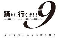 踊りに行くぜ!! vol.9 SPECIAL IN TOKYO