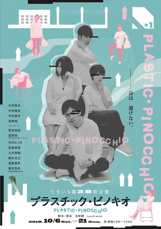 プラスチック・ピノキオ/モンストロ・メモリ