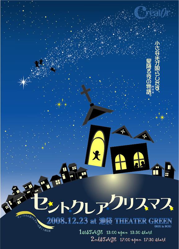 セント・クレア・クリスマス
