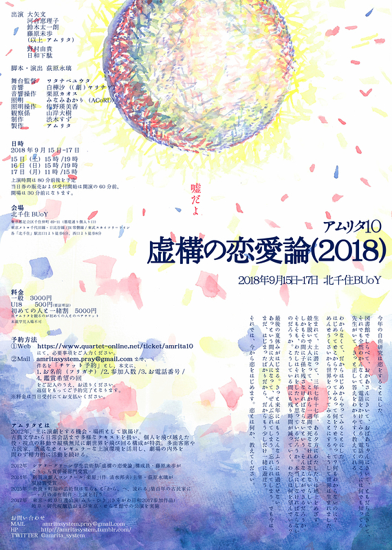 虚構の恋愛論(2018)