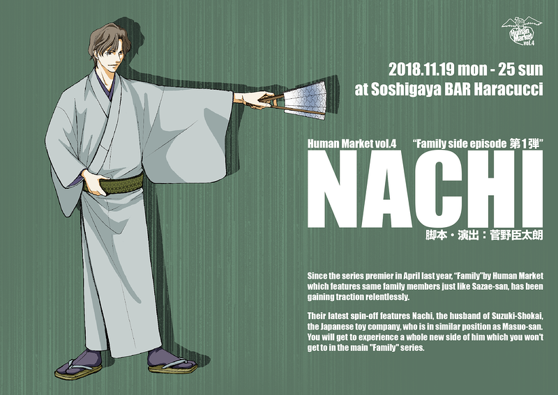 Family side episode 第1弾『NACHI』