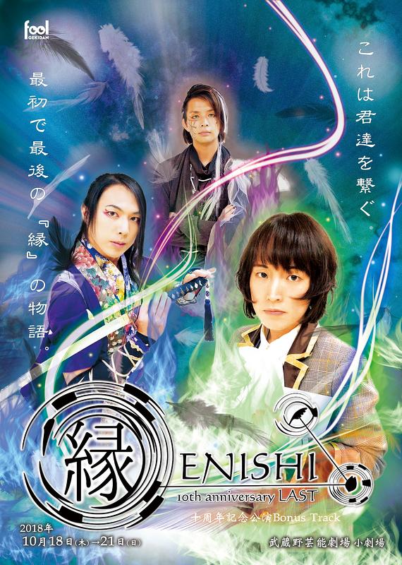 縁-ENISHI-